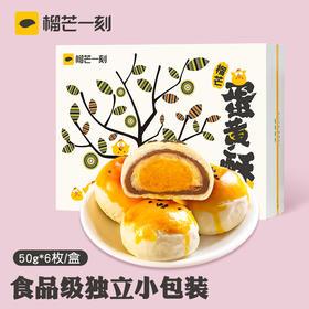 【半岛好物优选】李佳琪直播力荐榴莲蛋黄酥礼盒装50gx6枚