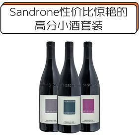 【夏季暂存不发货】Sandrone高分性价比小酒三支套装