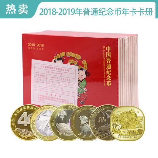 2018-2019年普通纪念币·康银阁装帧年册 商品图0