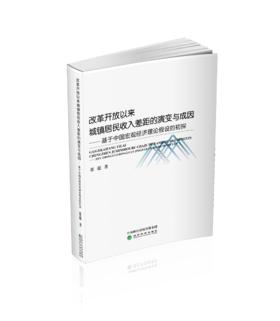 改革开放以来城镇居民收入差距的演变与成因:基于中国宏观经济理论假设的初探