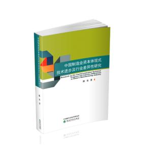 中国制造业资本体现式技术进步及行业差异性研究