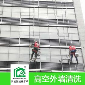 高空外墙清洗预约订金  | 新能源能林家政