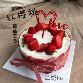 草莓之恋A款