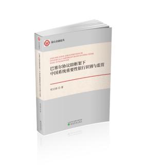 巴塞尔协议Ⅲ框架下中国系统重要性银行识别与监管
