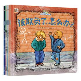 害怕可以说出来套装6册给儿童的心理解压书 儿童安全心理疏导3-8岁