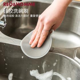 【厨房配件】日本硅胶洗碗刷多功能不沾油厨房抹布清洁百洁布双面杯刷水果刷