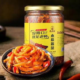 木瓜酱菜 脆爽嚼一口 香辣酸爽 口齿留香 没胃口就吃它 280克/瓶