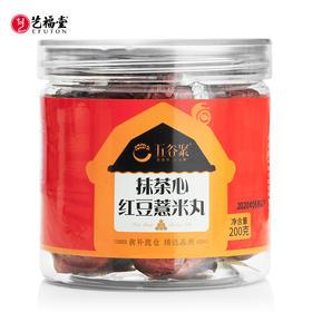【买1送1】五谷聚 抹茶心红豆薏米丸 零食糕点 夏日清凉丸 200g/罐
