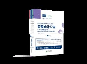 管理会计公告(2009-2019)(共5册)