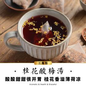 【买3送1】塔泽 老北京酸梅汤-盒装-组合茶 2盒包邮