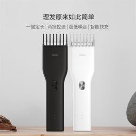 小米有品映趣理发器家用电推剪充电式电推成人儿童剃头发电动剃发