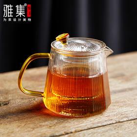雅集棱影锤纹壶耐热玻璃茶具茶水分离单手泡茶壶办公家用过滤茶壶