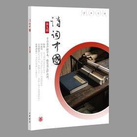 【预售】《诗词中国•MOOK》丛刊第九期预计8月份发货