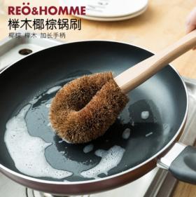 【厨房用品】厨房榉木长柄椰棕毛锅刷不粘油锅碗杯刷清洁洗刷锅碗刷子清洁用品