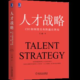 【战略系列丛书】《人才战略》新书预售