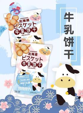 可拉奥北海道牛乳饼干 100g*3袋