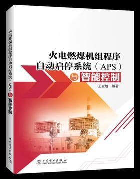 【独家少量现货发售】火电燃煤机组程序自动启停系统(APS)与智能控制