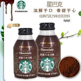 星巴克经典巧克力味含乳咖啡饮料 270ml*4瓶