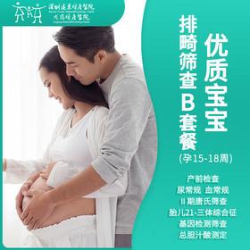 优质宝宝排畸筛查套餐B(孕15-18周) -远东龙岗妇产医院-产科