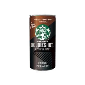 星巴克(Starbucks)星倍醇 经典美式味 浓咖啡饮料 228ml-961397
