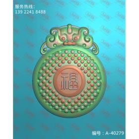 A-40279兽面福字挂件 平面浮雕图纸