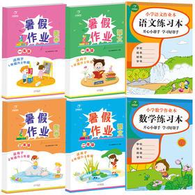 【开心图书】一二年级暑假作业+开心教育作业本+限时送1盒12色蜡笔