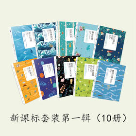新课标套装(上下两辑)共18册可选 语文教材配套名著阅读丛书