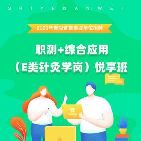 2020年青海省直事业单位招聘《职测+综合应用(E类针灸学岗)》悦享班