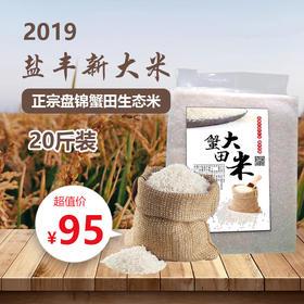 2019年正宗盘锦蟹田生态盐丰新大米 20斤