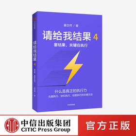 请给我结果4:要结果,关键在执行 姜汝祥 著 企业管理 执行力 个人提升 企业文化 中信出版社图书 正版