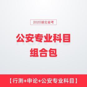 2020湖北省考公安专业科目组合包【行测+申论+公安专业科目】