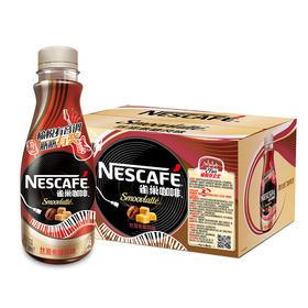 雀巢咖啡(Nescafe) 即饮咖啡 丝滑焦糖口味 咖啡饮料 268ml-961376