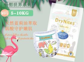 【试用装】DryNites洁纳斯 纸尿裤&钻石款拉拉裤