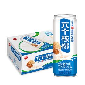 养元六个核桃 精研型核桃乳植物蛋白饮料 240ml 低糖配方-961393