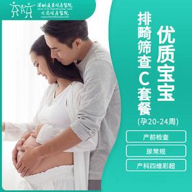 优质宝宝排畸筛查套餐C(孕20-24周) -远东龙岗妇产医院-产科