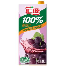 汇源果汁 100%葡萄汁 果汁饮料1L-961354