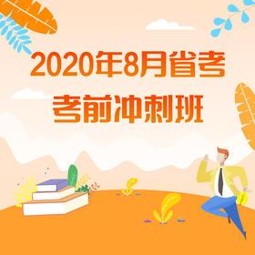 2020年8月省考考前冲刺班