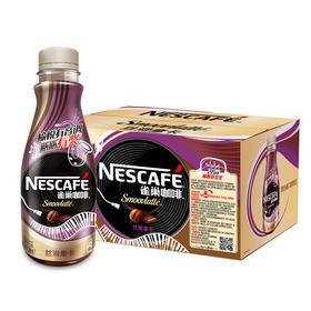 雀巢咖啡(Nescafe) 即饮咖啡 丝滑摩卡口味 咖啡饮料 268ml-961375