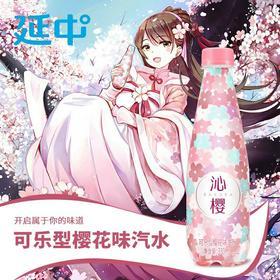 延中沁樱网红可乐型樱花味汽水 330ml*6瓶