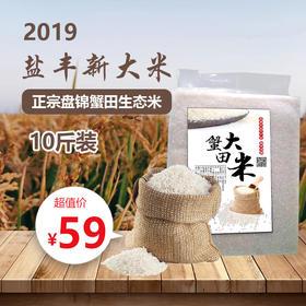 2019年正宗盘锦蟹田生态盐丰新大米 10斤