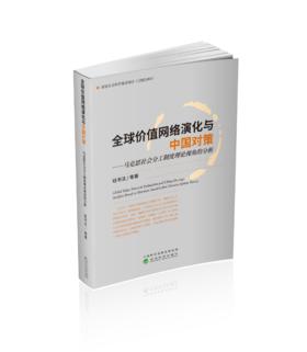 全球价值网络演化与中国对策--马克思社会分工制度理论视角的分析
