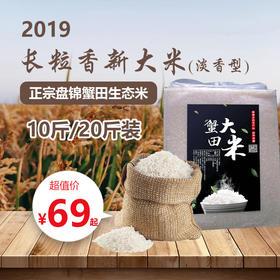 2019年正宗盘锦蟹田生态长粒香新大米(淡香型) 10斤/20斤