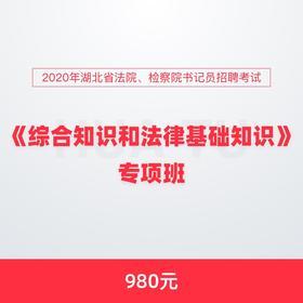 2020年湖北省法院、检察院书记员招聘考试《综合知识和法律基础知识》专项班