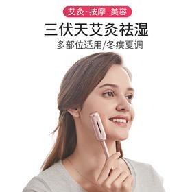 【抖音爆款】科爱元素mini艾灸棒 艾灸 美容 按摩 高颜值 多色可选