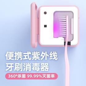 居家旅行EDC 智能牙刷消毒器 真紫外线杀菌 便携免安装牙刷收纳消毒器免插充电式
