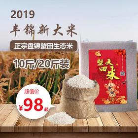 2019年正宗盘锦蟹田生态丰锦新大米 10斤/20斤