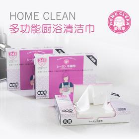 3盒装爱思乐多功能厨浴清洁巾