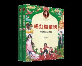 杨红樱童话(仙女蜜儿+神秘的女老师)