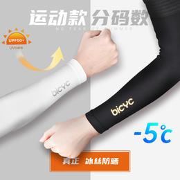 bicyc夏季骑行防晒袖套 冰丝防紫外线