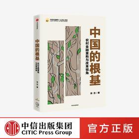 中国的根基 徐忠 著  经济理论 农村发展 农村振兴 结构性改革 农村金融机构 金融 中信出版社图书 正版